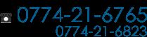Tel:0774-21-6765 Fax:0774-21-6823